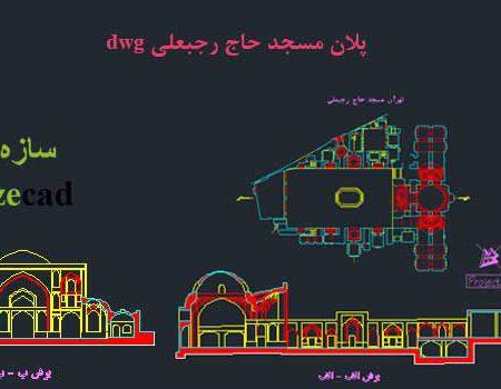 پلان اتوکدی مسجد حاج رجبعلی تهران