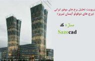 تحلیل نمونه موردی برج های موفق ایرانی