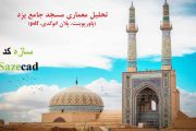 تحلیل مسجد جامع یزد (پاورپوینت با پلان اتوکدی)