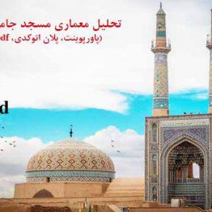 پاورپوینت مسجد جامع یزد با پلان اتوکدی