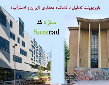 پاورپوینت تحلیل دانشگاه ایرانی و خارجی