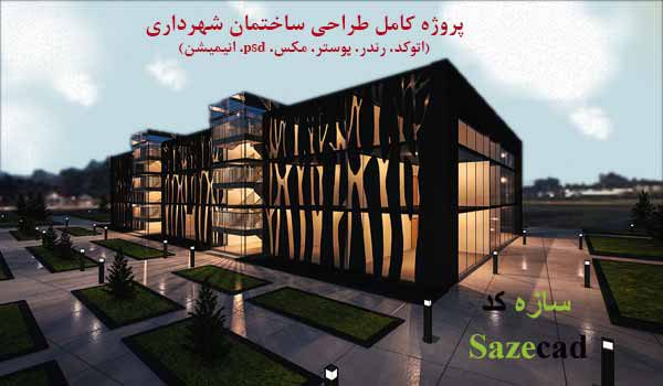 پروژه معماری ساختمان شهرداری با تمام مدارک
