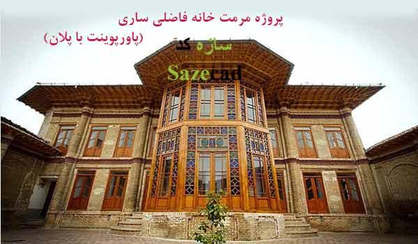 پروژه مرمت و احیاء خانه فاضلی ساری (پاورپوینت با پلان ها)