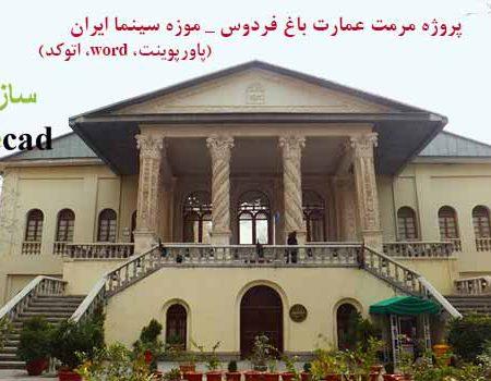 کاملترین پروژه مرمت موزه سینما ایران
