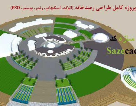 پروژه کامل مرکز و دانشکده نجوم