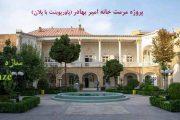 پروژه مرمت خانه امیر بهادر (پاورپوینت با پلان)