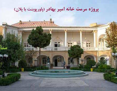 پاورپوینت مرمت خانه امیربهادر تهران