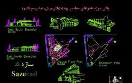 پلان موزه هنرهای معاصر با پرسپکتیو dwg