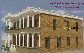 پروژه مرمت عمارت فخرالدوله تهران (پاورپوینت با word)
