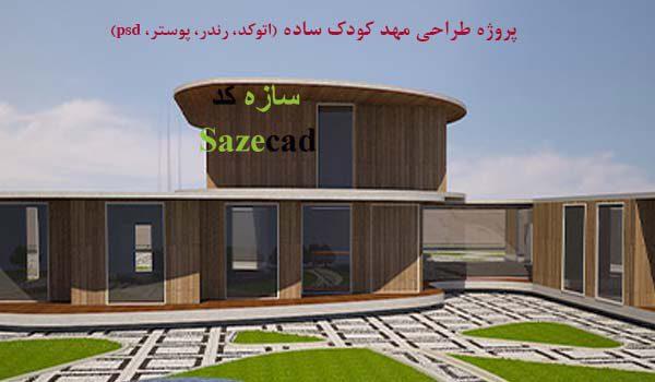 پروژه معماری مهد کودک ساده