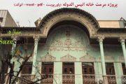 پروژه مرمت خانه انیس الدوله (پاورپوینت، pdf، word، اتوکد)