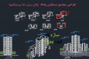 پلان مجتمع مسکونی dwg با پرسپکتیو