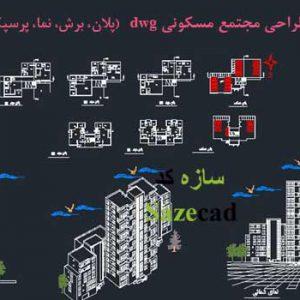 پلان، برش، نما و پرسپکتیو مجتمع مسکونی dwg