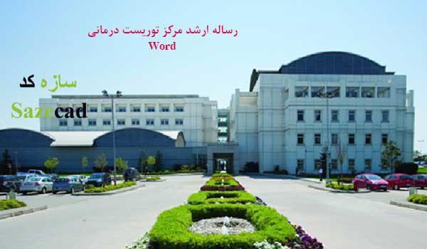 پایان نامه معماری مرکز توریست درمانی