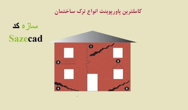 انواع ترک های ساختمانی PPT