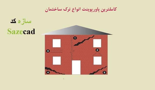 پاوروپوینت انواع ترک در ساختمان