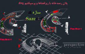 پلان رصدخانه با پرسپکتیو dwg