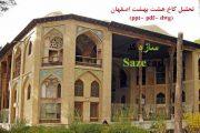 تحلیل کاخ هشت بهشت اصفهان (پاورپوینت+ pdf+ اتوکد)