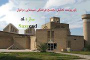 پاورپوینت مرکز فرهنگی سینمایی دزفول