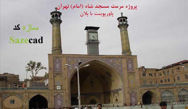 طرح مرمت مسجد امام تهران (پاورپوینت با پلان)