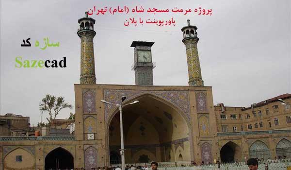 پاورپوینت مرمت مسجد امام (شاه) تهران با پلان