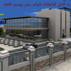 پروژه طراحی ساختمان کتابخانه
