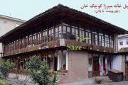 پاورپوینت خانه میرزا کوچک خان جنگلی