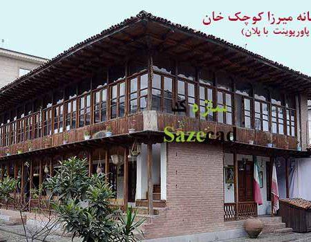 پاورپوینت معماری خانه میرزا کوچک خان