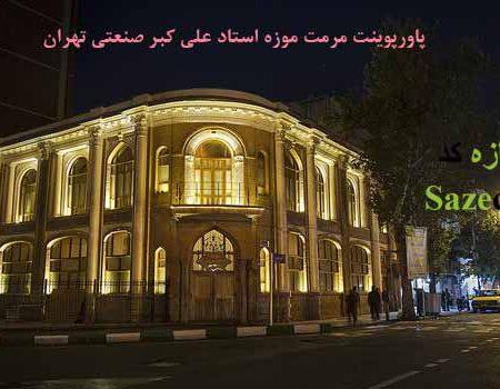 پاورپوینت مرمت موزه علی اکبر صنعتی تهران