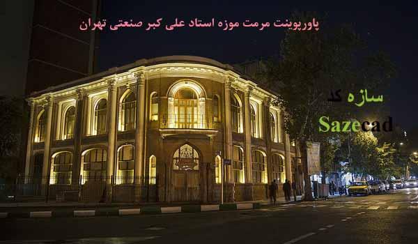 پروژه مرمت موزه استاد صنعتی (میدان توپخانه)