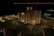 پروژه کامل مجتمع مسکونی تجاری (اتوکد، رویت، رندر، پوستر، psd)