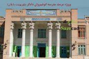 معماری دبیرستان انوشیروان دادگر (پاورپوینت با پلان)