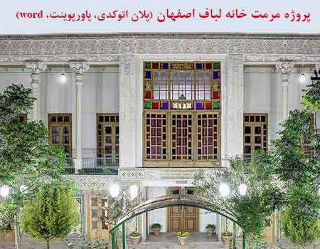 طرح مرمت خانه مشیر فاطمی (لباف) اصفهان