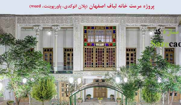 پروژه مرمت خانه لباف اصفهان (اتوکد، word، پاورپوینت)