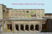 پروژه مرمت خانه صارم الدوله (زرشکیان) کرمانشاه