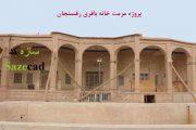 پروژه مرمت خانه باقری رفسنجان