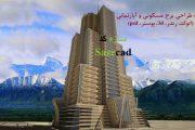 پروژه طراحی برج مسکونی (اتوکد، 3d، رندر)