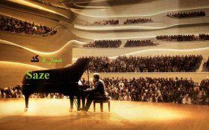 کاملترین رساله طراحی سالن کنسرت
