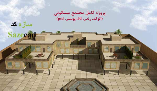 پروژه معماری مجتمع مسکونی با طراحی زیبا