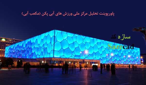 پاورپوینت مرکز ملی ورزش های آبی پکن
