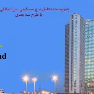 پاورپوینت تحلیل نمونه موردی برج ایرانی