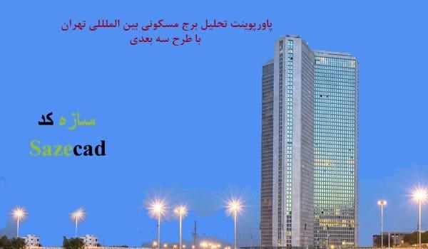 کاملترین پاورپوینت برج مسکونی بین المللی تهران