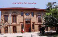 پروژه مرمت عمارت نظامیه تهران