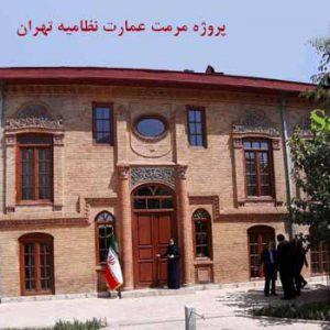 پاورپوینت مرمت عمارت نظامیه تهران با پلان
