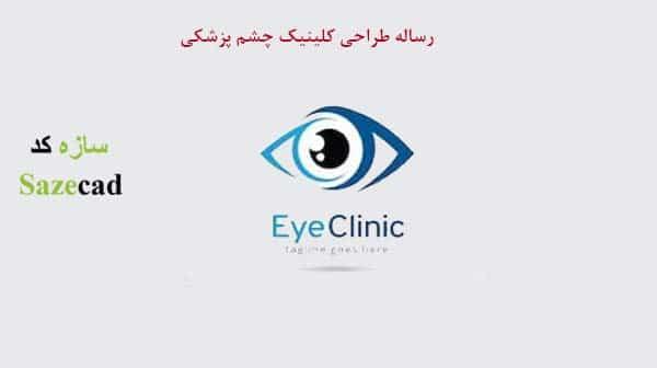 کاملترین رساله کلینیک چشم پزشکی