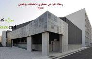 رساله دانشکده پزشکی با رویکرد معماری سیال و غیر خطی