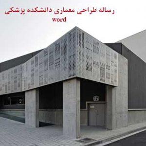 رساله معماری دانشکده علوم پزشکی
