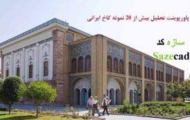 پاورپوینت معماری کاخ های ایرانی