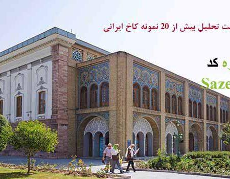 پاورپوینت کاخ های ایرانی