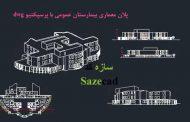 پلان بیمارستان با پرسپکتیو dwg